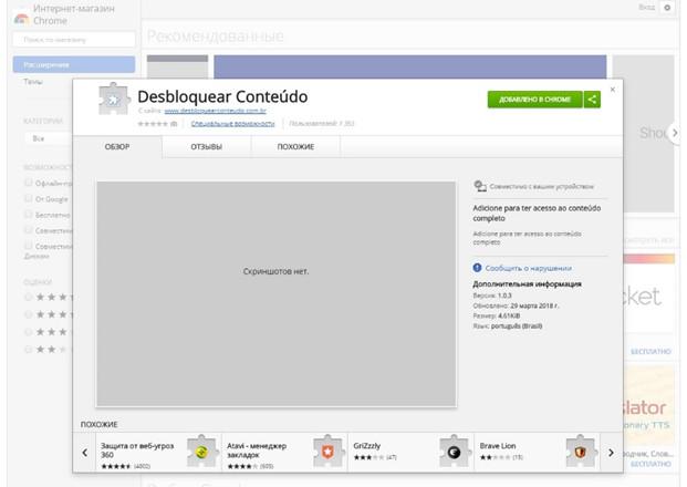 Desbloquear Conteúdo, extensión maliciosa descubierta en la Chrome Web Store